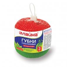 Губки мочалки для посуды пластиковые ЛАЙМА, комплект 3 шт., сетчатые по 7 г, 603107