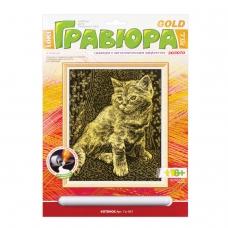 Гравюра с эффектом золота 'Котёнок', 18х24 см, основа, штихель, LORI, Гр-051