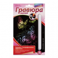 Гравюра с эффектом голографии малая 'Красивые бабочки', 10х15 см, основа, штихель, LORI, Гр-226