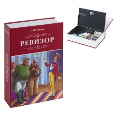 Сейф-книга Ревизор, 55х155х240 мм, ключевой замок, BRAUBERG, 291052