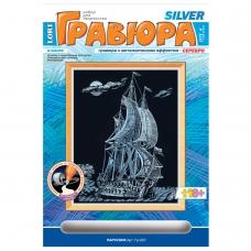 Гравюра с эффектом серебра 'Парусник', 18х24 см, основа, штихель, LORI, Гр-057