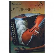 Дневник для музыкальной школы, 48 л., твердый, BRAUBERG, справочный материал, 'Музыка', 104975
