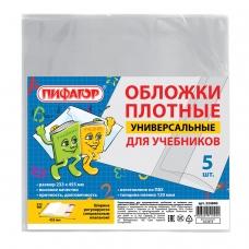 Обложки ПВХ для учебника, ПИФАГОР, комплект 5 шт., размер универсальный, прозрачные, 120 мкм, 233х455 мм, 224840