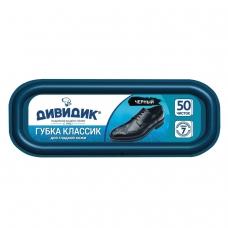 Губка для обуви ДИВИДИК Классик, черная, антипыль