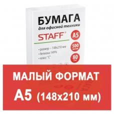 Бумага офисная А5, класс 'C', STAFF, 80 г/м2, 500 л., белизна 149% CIE, 110446