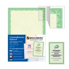 Сертификат-бумага для лазерной печати BRAUBERG, А4, 25 листов, 115 г/м2, Зеленый интенсив, 122623