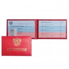 Бланк документа 'Удостоверение Герб России', обложка с поролоном, красный, 66х100 мм, 123616