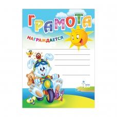 Грамота 'Детская' универсальная А4, мелованный картон, BRAUBERG, 123696