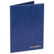 Папка адресная ПВХ 'На подпись', формат А4, увеличенная вместимость до 100 листов, синяя, 'ДПС', 2032.Н-101