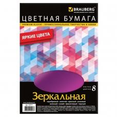 Цветная бумага А4 ЗЕРКАЛЬНАЯ, 8 листов 8 цветов, в пленке, 80 г/м2, BRAUBERG, 210х297 мм, 124717