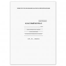 Классный журнал BRAUBERG 5-11 кл., универсальный, А4, 200х290 мм, твердая ламин. обложка, 125686