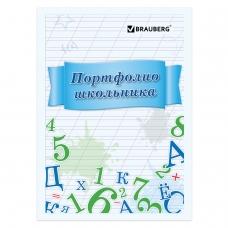 Листы-вкладыши для портфолио школьника, 14 разделов, 16 листов, Учись на 5, BRAUBERG, 127547