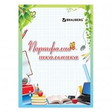 Листы-вкладыши для портфолио школьника, 14 разделов, 16 листов, Любимая школа, BRAUBERG, 127548
