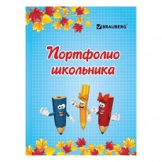 Листы-вкладыши для портфолио, для начальной школы, 14 разделов, 16 листов, Я и школа, BRAUBERG, 127549