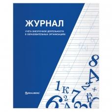 Книга BRAUBERG 'Журнал учета внеурочной деятельности в образовательных организациях', 32 л., А4, 127926