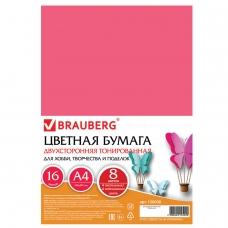 Цветная бумага А4 ТОНИРОВАННАЯ В МАССЕ, 16 листов 8 цветов 4 пастель + 4 интенсив, пленка, BRAUBERG, 200х290 мм, 128008