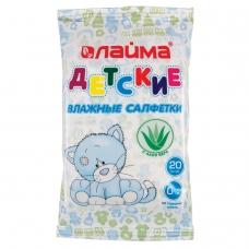 Салфетки влажные КОМПЛЕКТ 20 шт., для детей ЛАЙМА, универсальные, очищающие, экстракт алоэ, 128073