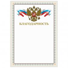 Грамота 'Благодарность', А4, мелованный картон, конгрев, тиснение фольгой, бежевая рамка, BRAUBERG, 128346