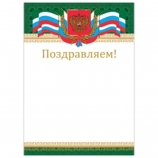 Грамота 'Поздравляем', А4, мелованный картон, бронза, 'Российская', BRAUBERG, 128364