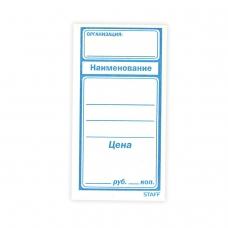 Ценники бумажные Большой, 50х95 мм, комплект 600 шт., STAFF, 128688