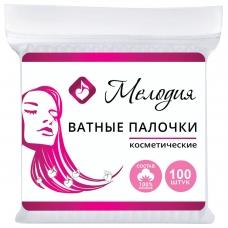 Ватные палочки КОМПЛЕКТ 100 шт., МЕЛОДИЯ, полиэтиленовый пакет, 128854
