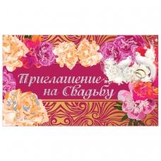 Приглашение на свадьбу 70х120 мм в развороте 70х240 мм, 'Роскошь', блестки, ЗОЛОТАЯ СКАЗКА, 128932