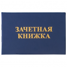 Бланк документа 'Зачетная книжка для ВУЗа', 101х138 мм, STAFF, 129141