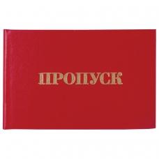 Бланк документа 'Пропуск', 65х98 мм, STAFF, 129143