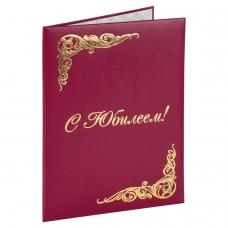 Папка адресная бумвинил бордовый, 'С юбилеем', формат А4, STAFF, 129579