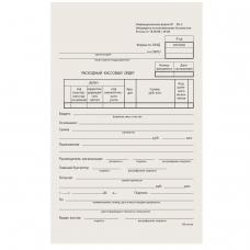 Бланк бухгалтерский типографский 'Расходно-кассовый ордер', А5, 134х192 мм, 100 штук, 130005