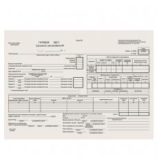 Бланк бухгалтерский типографский 'Путевой лист грузового автомобиля без талона', 200х272 мм, 100 штук, 130007