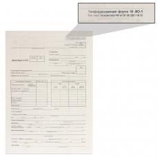 Бланк бухгалтерский, типографский 'Авансовый отчет нового образца', 195х270 мм, 100 штук, 130012