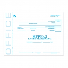 Журнал кассира-операциониста, Форма КМ-4, 48 л., А4, 203х285 мм, картон, офсет, BRAUBERG, 130085