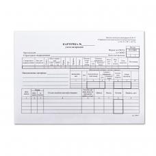 Бланк бухгалтерский, офсет 120 г/м2, 'Карточка учета материалов', комплект 50 шт., ф-М17, А5, 147х208 мм, 130138