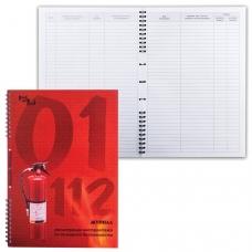 Журнал регистрации инструктажа по пожарной безопасности, 50 л., А4, 204х290 мм, гребень, картон, 18с1-50