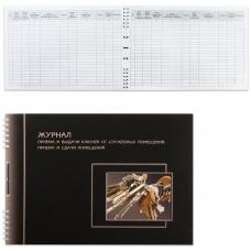 Журнал приема и сдачи ключей, 50 л., А4, 204х290 мм, гребень, картон, 2338