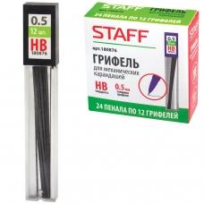 Грифели запасные STAFF, КОМПЛЕКТ 12 шт., HB, 0,5 мм, 180876