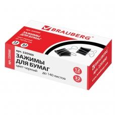 Зажимы для бумаг BRAUBERG, комплект 12 шт., 32 мм, на 140 л., черные, в картонной коробке, 220560