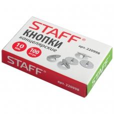Кнопки канцелярские STAFF, 10 мм х 100 шт., в картонной коробке, 220998