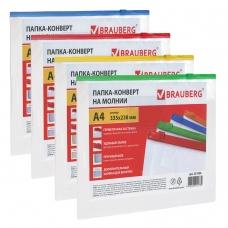 Папка-конверт на молнии BRAUBERG 'Smart', А4, 335х238 мм, карман для визитки, 150 мкм, 221856
