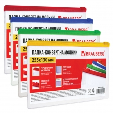 Папка-конверт на молнии BRAUBERG 'Smart', 255х130 мм, карман для визитки, 150 мкм, 221858