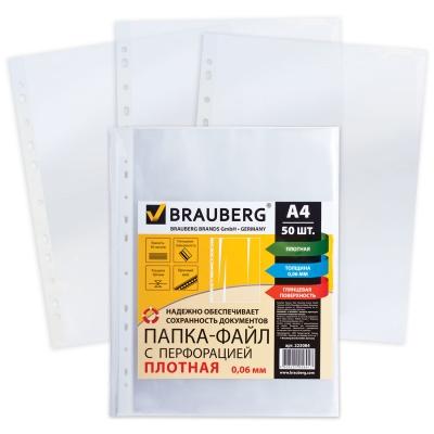 Папки-файлы перфорированные, А4+, BRAUBERG, комплект 50 шт., плотные, гладкие, 60 мкм, 223084 223084