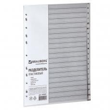 Разделитель пластиковый BRAUBERG, А4, 20 листов, алфавитный А-Я, оглавление, серый, 225601