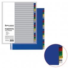 Разделитель пластиковый BRAUBERG, А4, 20 листов, алфавитный А-Я, оглавление, цветной, 225615