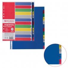 Разделитель пластиковый BRAUBERG, А4+, 12 листов, цифровой 1-12, оглавление, цветной, 225622