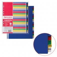 Разделитель пластиковый BRAUBERG, А4+, 20 листов, алфавитный А-Я, оглавление, цветной, 225627