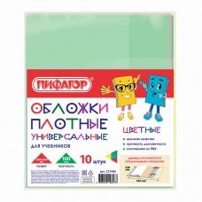 Обложки ПВХ для учебника ПИФАГОР, комплект 10 шт., универсальные, цветные, плотные, 100 мкм, 233х455 мм, 227486