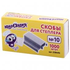 Скобы для степлера ЮНЛАНДИЯ, №10, 1000 штук