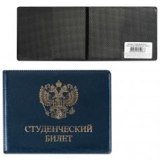 Обложка 'Студенческий билет', ПВХ, глянец, ОД 6-05