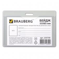Бейдж BRAUBERG, 55х85 мм, горизонтальный, твердый пластик, без держателя, серый, 235759